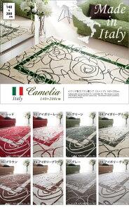 イタリア製ゴブラン織ラグCamelia〔カメリア〕140×200cmラグラグカーペット長方形4:アイボリーグリーン【】