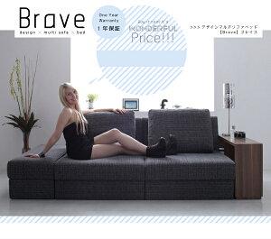 ソファーベッドブラウンデザインマルチソファベッド【Brave】ブレイブ