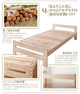 すのこベッドシングル【BOSQUE】高さ調節できる純国産シンプル檜天然木すのこベッド【BOSQUE】ボスケ【】
