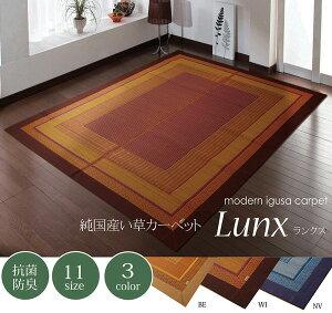 純国産/日本製い草花ござ『DXランクス総色』ワイン江戸間4.5畳(約261×261cm)