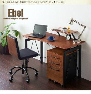 システムデスクセット2点セットB/デスク+チェア【Ebel】ウォールナット選べる組み合わせ異素材デザインシステムデスク【Ebel】エーベル【代引不可】