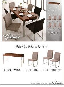 ダイニングセット5点セット【Granite】テーブルカラー:ウォールナットチェアカラー:ミックスラグジュアリーモダンデザインダイニングシリーズ【Granite】グラニータ】5点セット【代引不可】