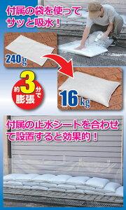 吸水土のうアクレット【20個セット】止水シート/吸水用保存袋付き
