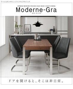 ダイニングセット7点セット【Moderne-Gra】(チェアカラー:ブラウン)(テーブルカラー:ホワイト)アーバンモダンデザインハイバックチェアダイニング【Moderne-Gra】モダーネ・グラ【】