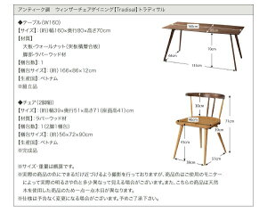 テーブル幅160cm【Tradisal】アンティーク調ウィンザーチェアダイニング【Tradisal】トラディサルウォールナット材ダイニングテーブル【代引不可】
