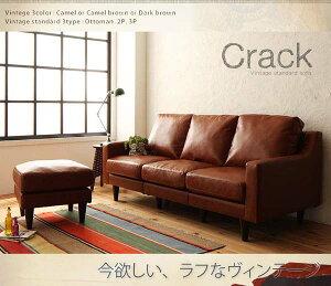 ソファー2人掛け【Crack】キャメルブラウンヴィンテージスタンダードソファ【Crack】クラック