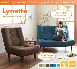 ソファー1人掛けファブリック【Lynette】ターコイズブルーハイバックコイルソファ【Lynette】リネット1P【】