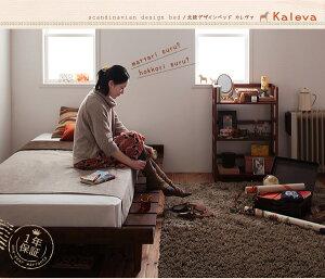 ベッドセミダブル【Kaleva】【国産ポケットコイルマットレス付き:セミダブル:フルレイアウト】ダークブラウン北欧デザインベッド【Kaleva】カレヴァ【】