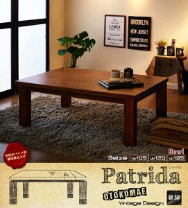 【単品】こたつテーブル長方形(120×80cm)【Patrida】ナチュラルパイン天然木パイン材男前ヴィンテージデザインこたつテーブル【Patrida】パトリダ
