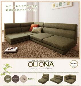 ソファーセットブラウンフロアコーナーソファ【OLIONA】オリオナ