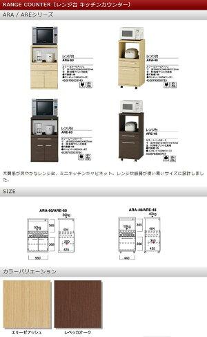 フナモコレンジ台【幅60cm】コンセント付レベッカオークFRR-21日本製