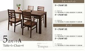 【単品】テーブル幅180cm【Tempus】総無垢材ダイニング【Tempus】テンプス】テーブル・ウォールナット【代引不可】