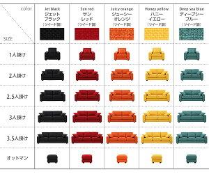 ソファーセット【Dセット】2人掛け+3.5人掛け【LeJOY】ワイドタイプロイヤルブルー脚:ナチュラル【リジョイ】:20色から選べる!カバーリングソファ