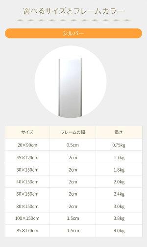 プロ仕様!割れない鏡【REFEX】リフェクス姿見壁掛け対応スタンドミラーW60cm×150cmシルバー色NRM-5】S【日本製】