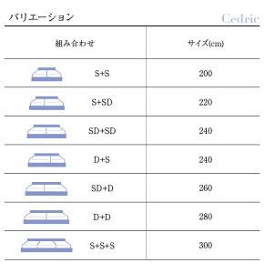 ベッドワイドキング240(シングル+ダブル)【Cedric】【羊毛入りデュラテクノマットレス付き】ウォルナットブラウン棚・コンセント・収納付き大型モダンデザインベッド【Cedric】セドリック【】