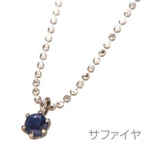 Pt900四大宝石ペンダントセット