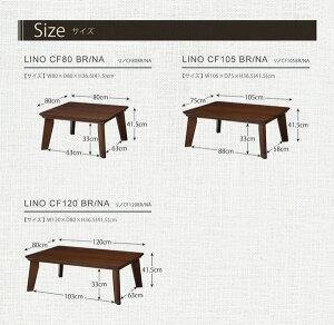 リビングこたつテーブル本体【長方形/幅105cm】ブラウン『LINO』木製薄型ヒーター継ぎ足付きリノCF105BR【】