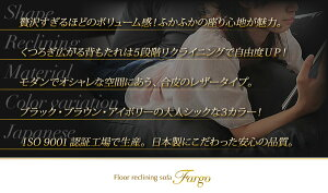 ソファー4人掛けブラウンフロアリクライニングソファ【Fargo】ファーゴ【】