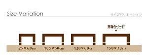 省スペース継ぎ脚こたつ【コルト】150×70cmこたつ5尺長方形センターテーブルブラウン【】
