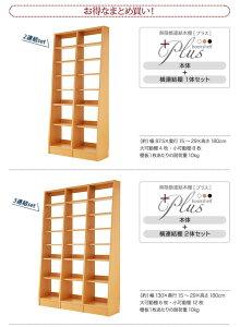 本棚・連結棚セット【+Plus】ホワイト無限横連結本棚【+Plus】プラス本体+横連結棚3体セット【代引不可】