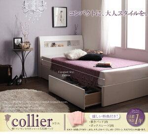 収納ベッドセミシングル【collier】【ボンネルコイルマットレス:ハード付き】ホワイトカバーカラー:モカブラウン棚・コンセント付きショート丈収納ベッド【collier】コリエ【】