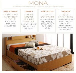 収納ベッドダブル【フレームのみ】コンセント付き収納ベッド【Mona】モナ【】