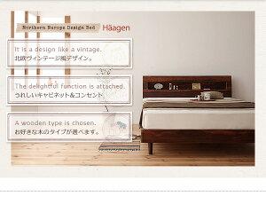 すのこベッドダブル【Haagen】【ボンネルコイルマットレス:ハード付き】ウォルナットブラウン棚・コンセント付きデザインすのこベッド【Haagen】ハーゲン【】