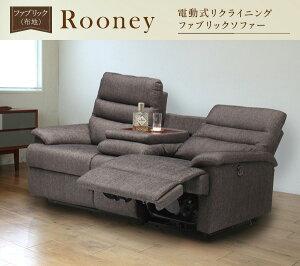 電動リクライニングソファー【3人掛けベージュ】ファブリック(布製)【Rooney】ルーニー【完成品】【代引不可】