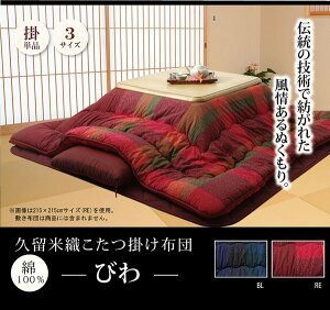 綿100%無地調国産こたつ布団正方形掛け単品『びわ』レッド約205×205cm