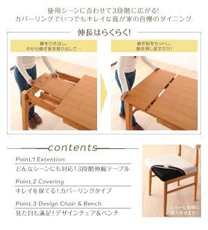 ダイニングセット4点セット(テーブル+チェア2脚+ベンチ1脚)幅150cmチェアカラー:ブラウン2脚ベンチカラー:ブラウン3段階伸縮テーブルカバーリングダイニングhumielユミル
