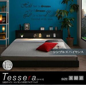 フロアベッドダブル【Tessera】【ポケットコイルマットレス:ハード付き】ブラックLEDライト・コンセント付きフロアベッド【Tessera】テセラ