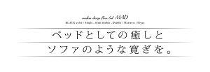 フロアベッドダブル【MAD】【ボンネルコイルマットレス:レギュラー付き】ブラック【マットレス】アイボリーモダンデザインフロアベッド【MAD】マッド
