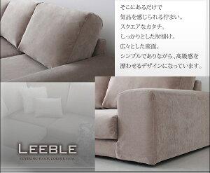 ソファーセットブラウンカバーリングフロアコーナーソファ【Leeble】リーブル