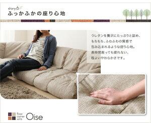 ソファーセットハイタイプ左コーナーセット【Oise】オレンジフロアコーナーソファ【Oise】オワーズ【代引不可】