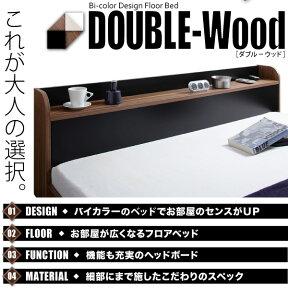 フロアベッドセミダブル【DOUBLE-Wood】【国産ポケット付き】ウォルナット×ブラック棚・コンセント付きバイカラーデザインフロアベッド【DOUBLE-Wood】ダブルウッド