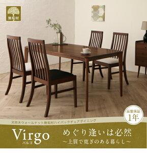 ダイニングセット5点セット(テーブル+チェア4脚)テーブル幅150cmチェアカラー:ミックス天然木ウォールナット無垢材ハイバックチェアダイニングVirgoバルゴ