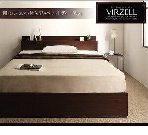 収納ベッドシングル【virzell】【フレームのみ】ダークブラウン棚・コンセント付き収納ベッド【virzell】ヴィーゼル
