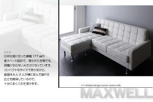 ソファーブラックコーナーカウチソファ【MAXWELL】マクスウェル