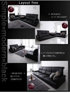 ソファーセット【BLACK】ブラックシンプルモダンシリーズ【BLACK】ブラックハイバックフロアコーナーソファ5点【代引不可】