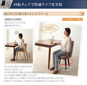 テーブル幅150cm【Cura】ブラウン北欧デザインらくらく回転チェアダイニング【Cura】クーラ