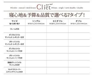 フロアベッドシングル【Cliet】【フレームのみ】ダークブラウン棚・コンセント付きフロアベッド【Cliet】クリエット