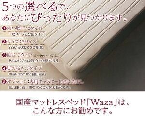 マットレスベッドシングル【Waza】ややかため:線径1.8mm新・国産ポケットコイルマットレスベッド【Waza】ワザ木脚15cm【】