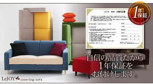 【単品】ソファーカバー幅190cm【LeJOY】スタンダードタイプクールブラック【リジョイ】:20色から選べる!カバーリングソファ【別売りカバー】