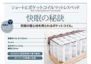 脚付きマットレスベッドシングル脚22cmさくら新・ショート丈国産ポケットコイルマットレスベッド【】