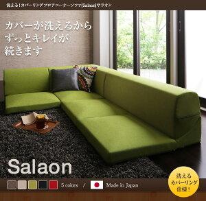 ソファーグリーン【Salaon】洗える!カバーリングフロアコーナーソファ【Salaon】サラオン【】