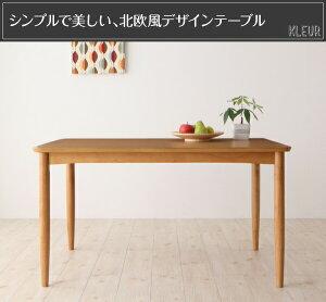 【単品】ダイニングテーブル幅150cm【Kleur】ナチュラル季節によってカラーを変えられる!カバーリングダイニング【Kleur】クルール