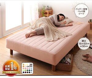 マットレスベッドセミダブル脚22cmペールグリーン新・色・寝心地が選べる!20色カバーリング国産ポケットコイルマットレスベッド【】