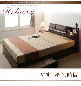 収納ベッドセミダブル【Relassy】【フレームのみ】ダークブラウンクッション・フラップテーブル付き収納ベッド【Relassy】リラシー【】