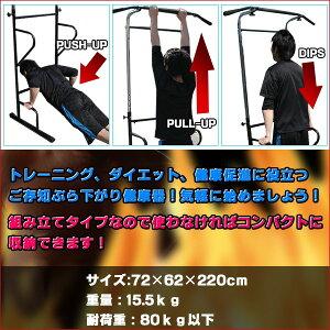 背筋伸ばし・腹筋・懸垂にぶら下がり健康器黒