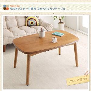 こたつテーブル&ソファー2点セット【Consort】ベージュ高さが変えられる!天然木アルダー材高継脚こたつテーブル&リクライニングカウチソファセット【Consort】コンソート【】
